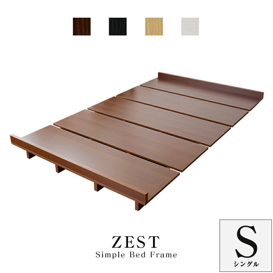 ベッド・寝具>ベッドフレーム>ゼスト