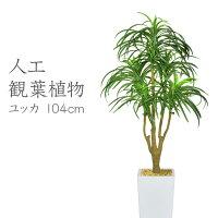 人工観葉植物 光触媒 オリーブフルーツ104cm 水やり不要 高さ104 インテリアグリーン 観葉植物 造花 ユッカ104cm 新生活応援 送料無料
