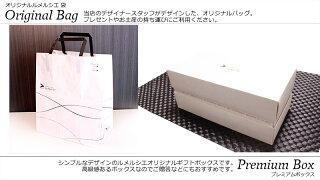 袋、ギフトボックス