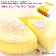 スフレチーズ フランス レアスフレフロマージュ クレープ スイーツ ルメルシエ プレゼント ギフトレアチーズ ベイクドチーズ