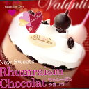 【バレンタイン限定】※送料無料※ 生クリーム で食べる チョコレート -Rhumraisin Chocolat Vallentine Vr.-■ラムレーズン・ ショコ…