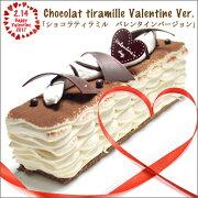 バレンタイン モンドセレクション スイーツティラミス ショコラ クレープ ショコラティラミル
