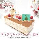【あす楽】 クリスマスケーキ 2019 限定ティラミル・ド・ノエル2019ティラミス × ミルクレー ...