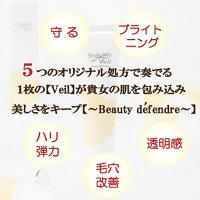 肌トーン明るく/潤い肌/水分肌/IKKO/ピカ子/女優肌/BBクリーム