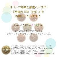 かんらん茶とは/良質なハーブを厳選/カフェ好きの貴方に