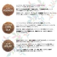 ルイボスティー、コーンのひげ茶、はと麦茶/お茶の成分/美容成分がとれるお茶です。