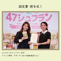 よしもと/47シュフラン/認定書/授与式/元AKB福本愛菜