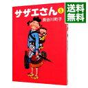 【中古】サザエさん 3/ 長谷川町子