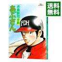 【中古】あぶさん 55/ 水島新司