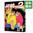 【中古】代紋TAKE2 10/ ...