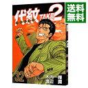 【中古】代紋TAKE2 32/ 渡辺潤