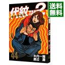【中古】代紋TAKE2 44/ 渡辺潤