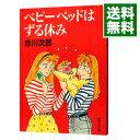 【中古】ベビーベッドはずる休み(南条姉妹シリーズ2) / 赤川次郎