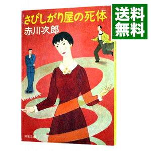 【中古】さびしがり屋の死体 / 赤川次郎