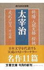 【中古】斜陽 人間失格 桜桃 走れメロス / 太宰治