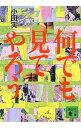 【中古】【全品5倍!6/5限定】何でも見てやろう / 小田実