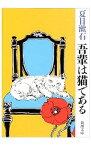 【中古】【全品10倍!1/25限定】吾輩は猫である / 夏目漱石
