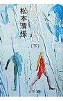 【中古】砂の器 下/ 松本清張