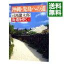 【中古】街道をゆく(6)−沖縄・先島への道− / 司馬遼太郎