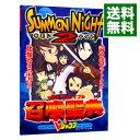 【中古】サモンナイト2召喚聖典(...