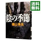 【中古】陰の季節 / 横山秀夫