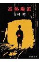 ネットオフ 送料がお得店で買える「【中古】【全品10倍!3/5限定】高熱隧道 / 吉村昭」の画像です。価格は485円になります。