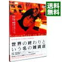 【中古】世界の終わりという名の雑貨店 / 西島秀俊/高橋マリ子