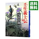 【中古】【全品10倍!3/5限定】壬生義士伝 上/ 浅田次郎