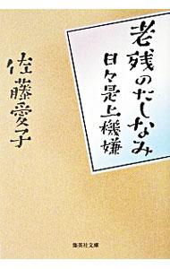 中古  10倍 4/18  老残のたしなみ/佐藤愛子