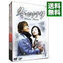 【中古】冬のソナタ DVD BOX I 限定盤 【フォトブック付】/ ユン・ソクホ【監督】