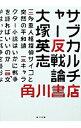 【中古】サブカルチャー反戦論 /...