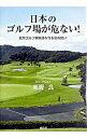 【中古】日本のゴルフ場が危ない!...