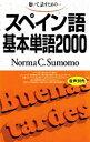 【中古】スペイン語基本単語200...