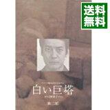 【中古】白い巨塔 第二部 DVD−BOX 【特典ディスク付】/ 邦画