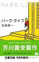 【中古】パーク・ライフ / 吉田修一