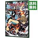 【中古】ツバサ 8/ CLAMP