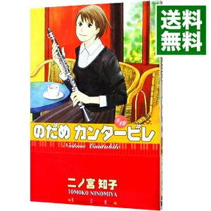 【中古】のだめカンタービレ 12/ 二ノ宮知子