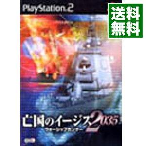【中古】PS2 亡国のイージス2035 ウォーシップガンナー