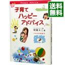 【中古】子育てハッピーアドバイス / 明橋大二