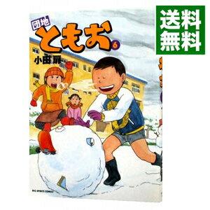 【中古】団地ともお 6/ 小田扉