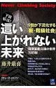 【中古】這い上がれない未来 / 藤井厳喜