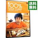 【中古】100% SOUP CURRY / 大泉洋【出演】