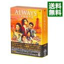 【中古】【ブックレット・特典DVD特典CD−ROM・写真5枚・眼鏡・ポスターレプリカ付】ALWAYS