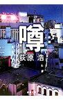 【中古】【全品10倍!1/15限定】噂 / 萩原浩