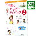 【中古】子育てハッピーアドバイス 2/ 明橋大二