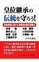【中古】皇位継承の伝統を守ろう! / 百地章