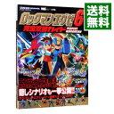 【中古】ロックマンエグゼ6完全攻...