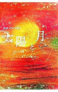 日本の小説, その他  Chaco