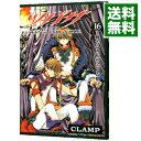 【中古】ツバサ 16/ CLAMP