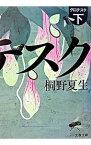 【中古】グロテスク 下/ 桐野夏生